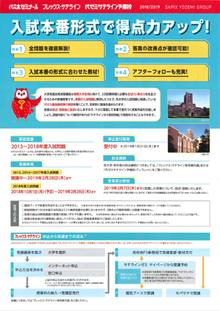 daigakubetu2